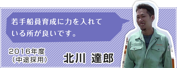 北川 達郎