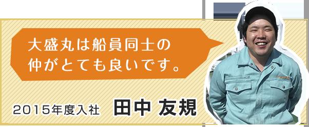田中 友規