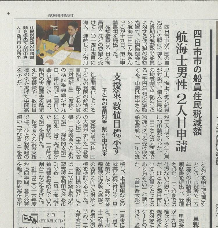 中日新聞1120